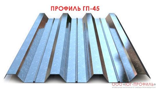 Профиль ГП-45, ГП-60 | ООО