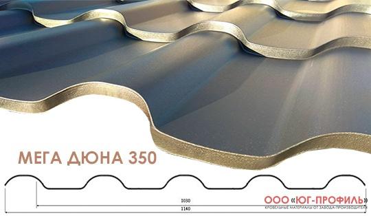Мега Дюна 350 | ООО